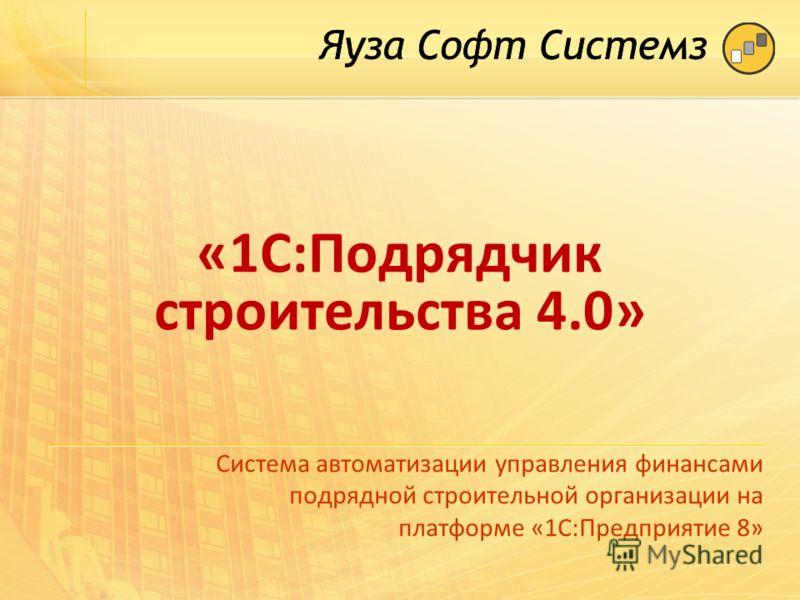 «1С:Подрядчик строительства 4.0» Система автоматизации управления финансами подрядной строительной организации на платформе «1С:Предприятие 8»