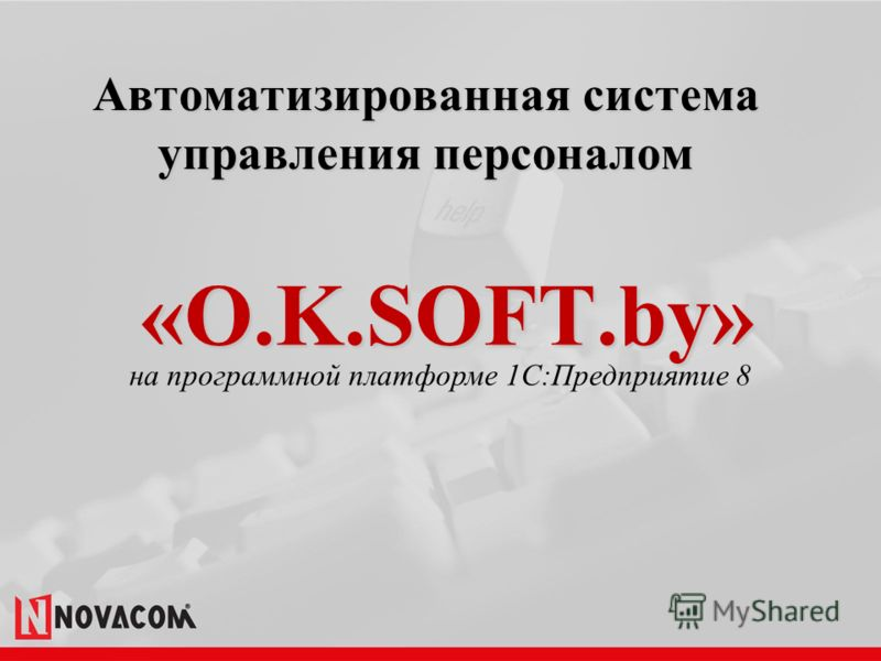 Автоматизированная система управления персоналом «O.K.SOFT.by» на программной платформе 1С:Предприятие 8