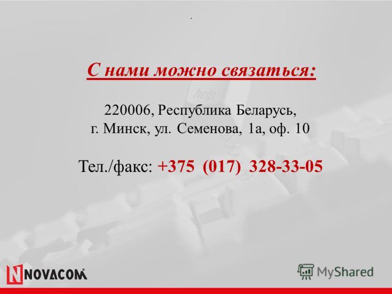 . С нами можно связаться: 220006, Республика Беларусь, г. Минск, ул. Семенова, 1а, оф. 10 Тел./факс: +375 (017) 328-33-05
