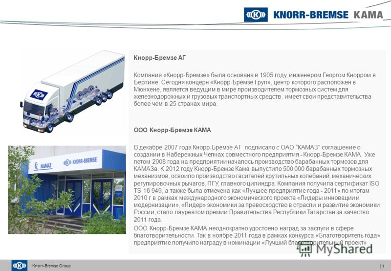 Knorr-Bremse Group 1 Кнорр-Бремзе АГ Компания «Кнорр-Бремзе» была основана в 1905 году, инженером Георгом Кнорром в Берлине. Сегодня концерн «Кнорр-Бремзе Груп», центр которого расположен в Мюнхене, является ведущим в мире производителем тормозных си