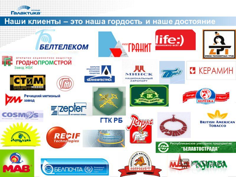 ГТК РБ Речицкий метизный завод Наши клиенты – это наша гордость и наше достояние