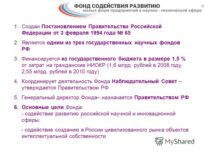 1.Создан Постановлением Правительства Российской Федерации от 3 февраля 1994 года 65 2.Является одним из трех государственных научных фондов РФ 3.Финансируется из государственного бюджета в размере 1,5 % от затрат на гражданские НИОКР (1,6 млрд. рубл