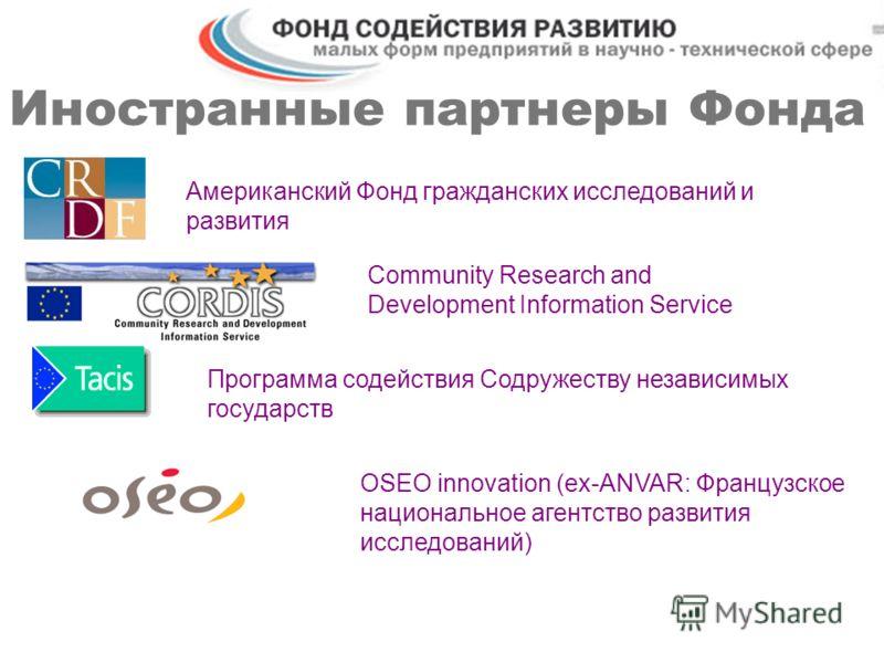 Иностранные партнеры Фонда Американский Фонд гражданских исследований и развития Community Research and Development Information Service Программа содействия Содружеству независимых государств OSEO innovation (ex-ANVAR: Французское национальное агентс
