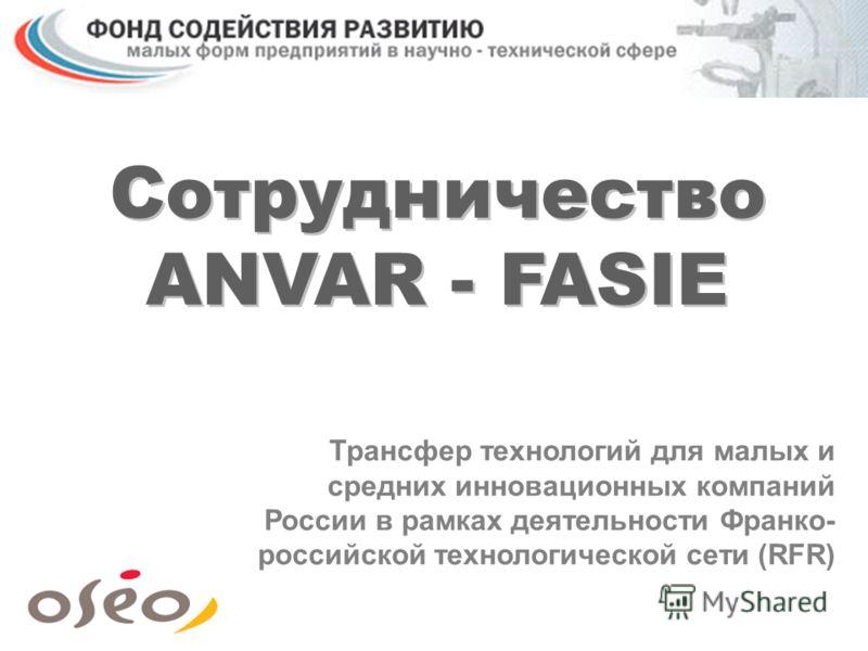 Сотрудничество ANVAR - FASIE Трансфер технологий для малых и средних инновационных компаний России в рамках деятельности Франко- российской технологической сети (RFR)
