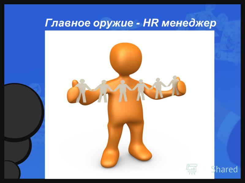 Главное оружие - HR менеджер