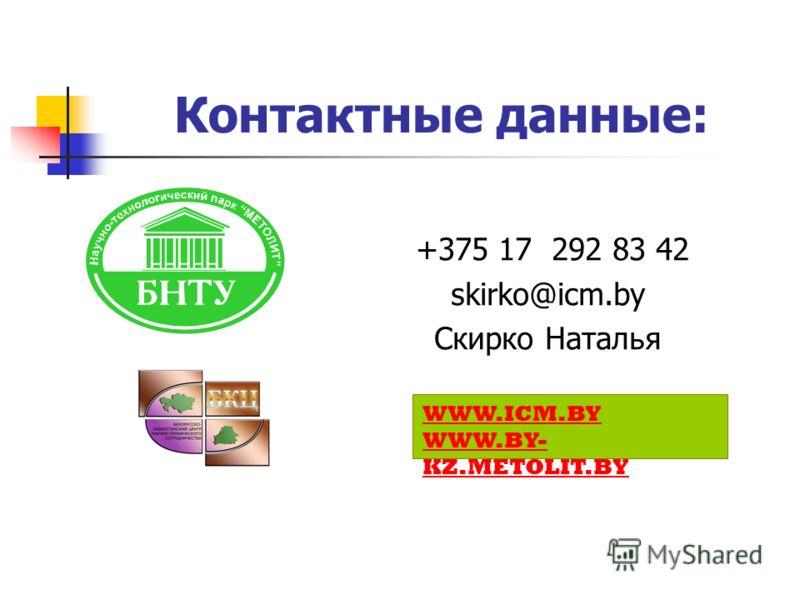Контактные данные: +375 17 292 83 42 skirko@icm.by Скирко Наталья WWW.ICM.BY WWW.BY- KZ.METOLIT.BY