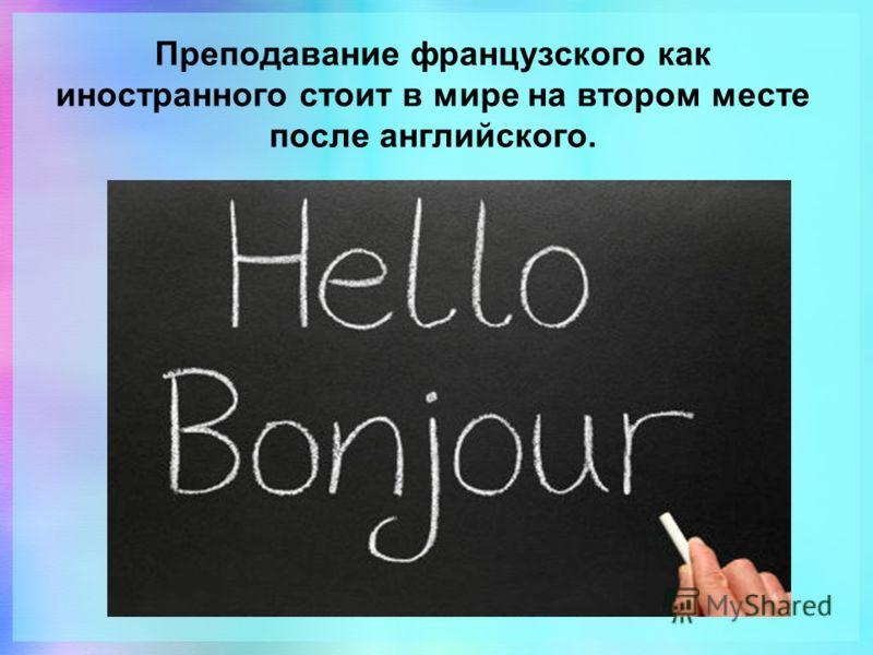 Преподавание французского как иностранного стоит в мире на втором месте после английского.