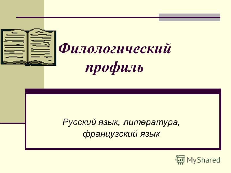 Филологический профиль Русский язык, литература, французский язык