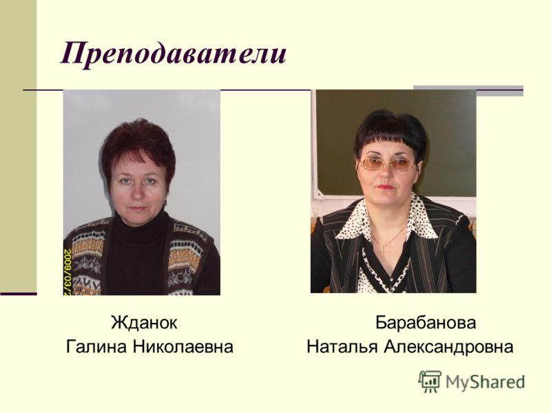 Преподаватели Жданок Барабанова Галина Николаевна Наталья Александровна