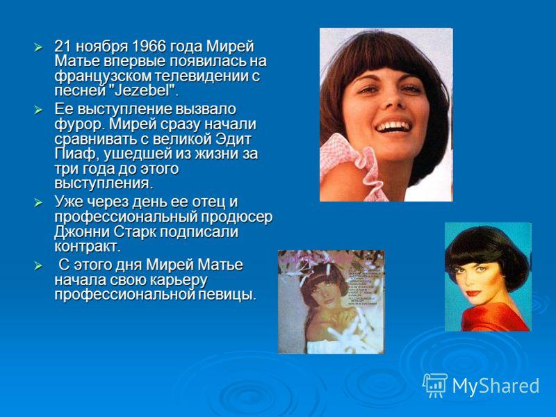 21 ноября 1966 года Мирей Матье впервые появилась на французском телевидении с песней