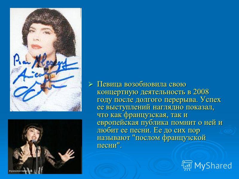 Певица возобновила свою концертную деятельность в 2008 году после долгого перерыва. Успех ее выступлений наглядно показал, что как французская, так и европейская публика помнит о ней и любит ее песни. Ее до сих пор называют