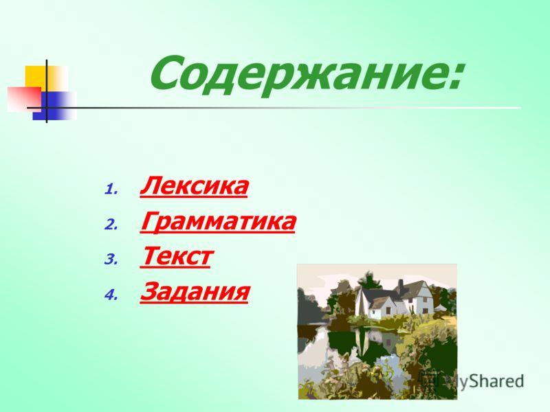 Содержание: 1. Лексика Лексика 2. Грамматика Грамматика 3. Текст Текст 4. Задания Задания