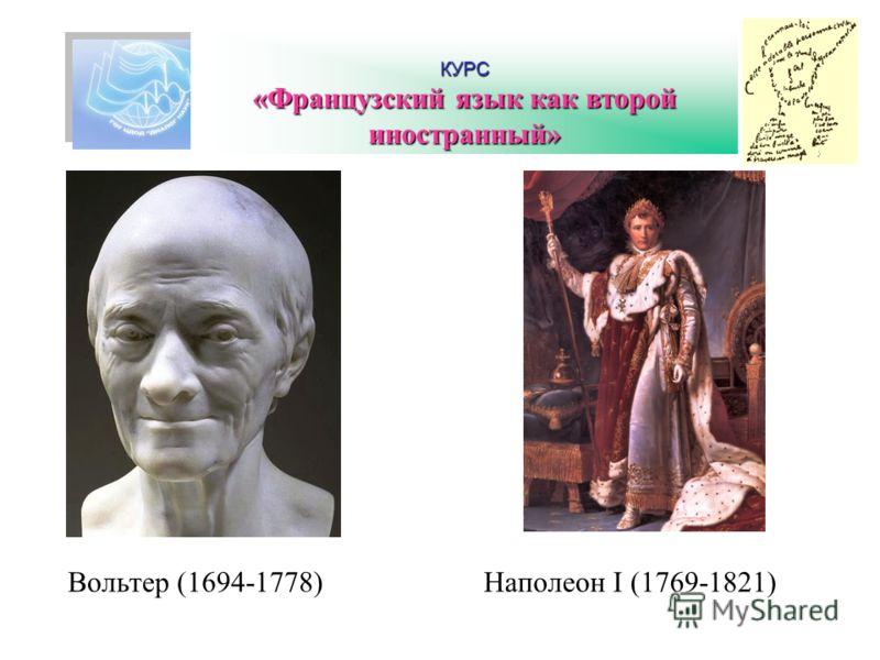 КУРС «Французский язык как второй иностранный» Вольтер (1694-1778)Наполеон I (1769-1821)