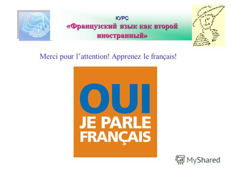 КУРС «Французский язык как второй иностранный» Merci pour lattention! Apprenez le français!