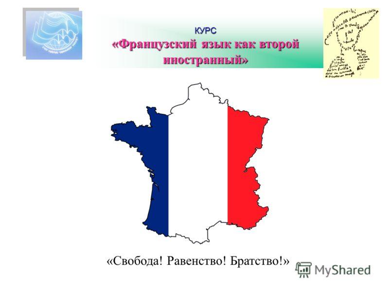 КУРС «Свобода! Равенство! Братство!»