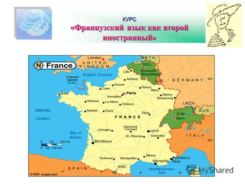 КУРС «Французский язык как второй иностранный»