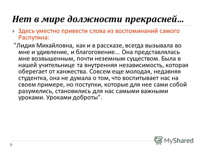 Нет в мире должности прекрасней … Здесь уместно привести слова из воспоминаний самого Распутина :
