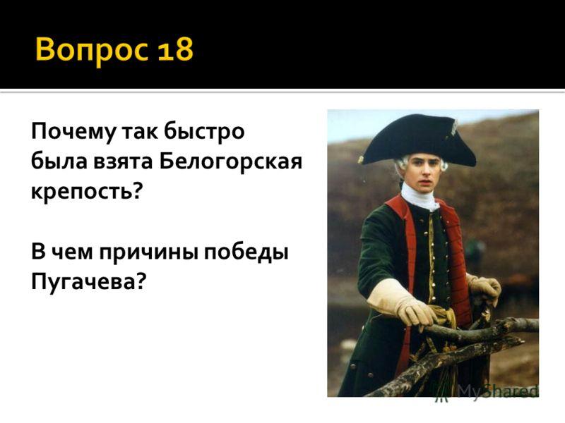 Почему так быстро была взята Белогорская крепость? В чем причины победы Пугачева?