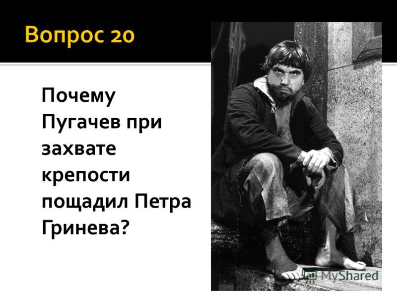 Почему Пугачев при захвате крепости пощадил Петра Гринева?