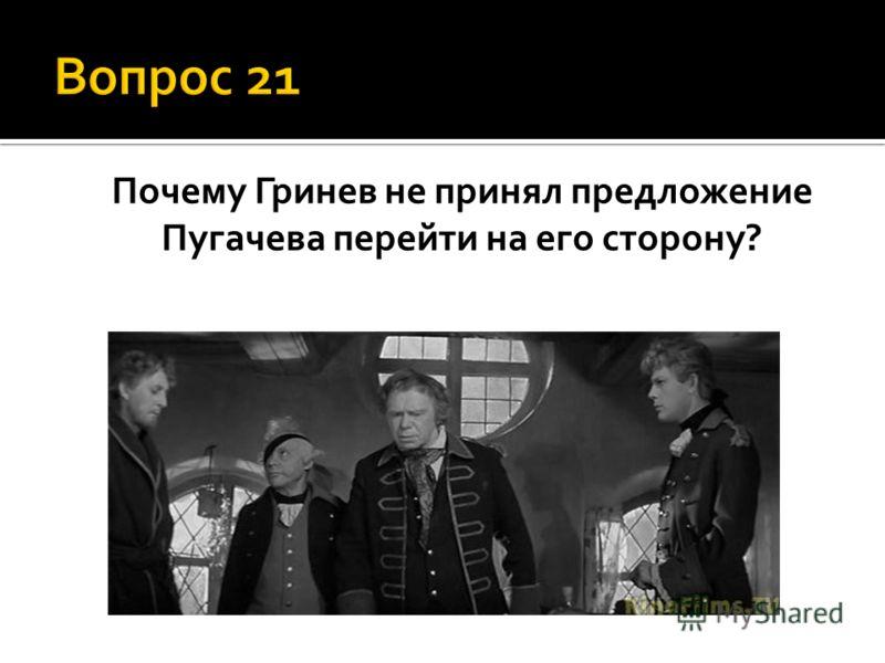 Почему Гринев не принял предложение Пугачева перейти на его сторону?