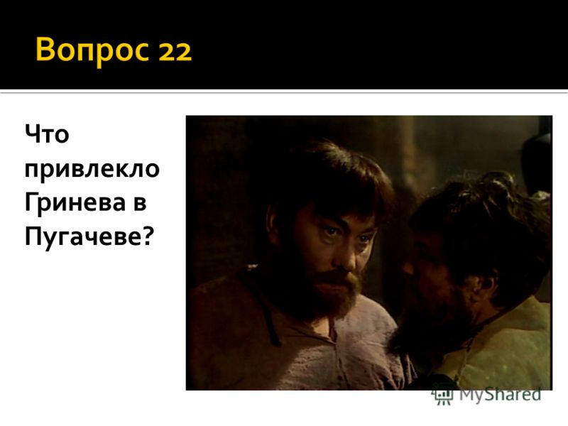 Что привлекло Гринева в Пугачеве?