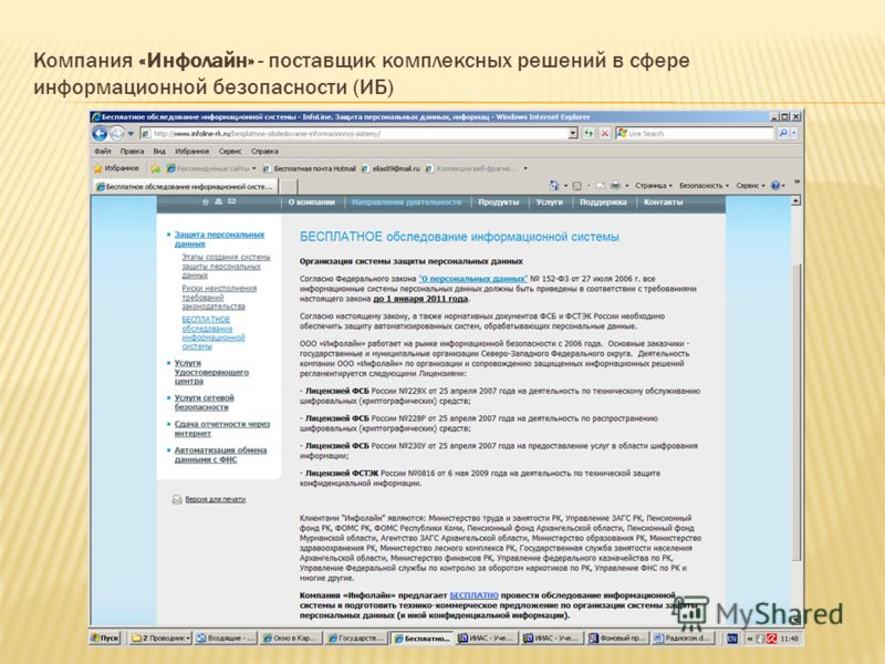 Компания «Инфолайн» - поставщик комплексных решений в сфере информационной безопасности (ИБ)