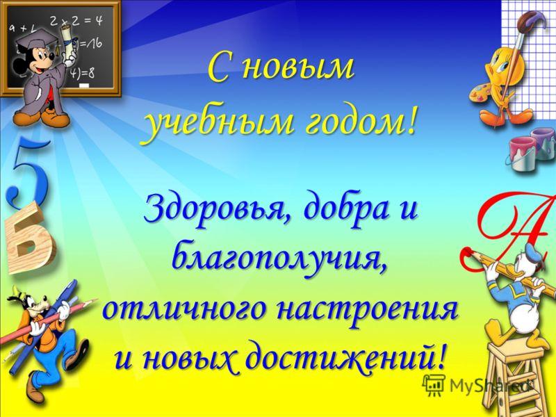 С новым учебным годом! Здоровья, добра и благополучия, отличного настроения и новых достижений!