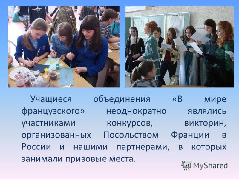 Учащиеся объединения «В мире французского» неоднократно являлись участниками конкурсов, викторин, организованных Посольством Франции в России и нашими партнерами, в которых занимали призовые места.