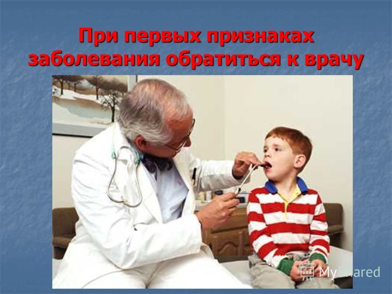 При первых признаках заболевания обратиться к врачу