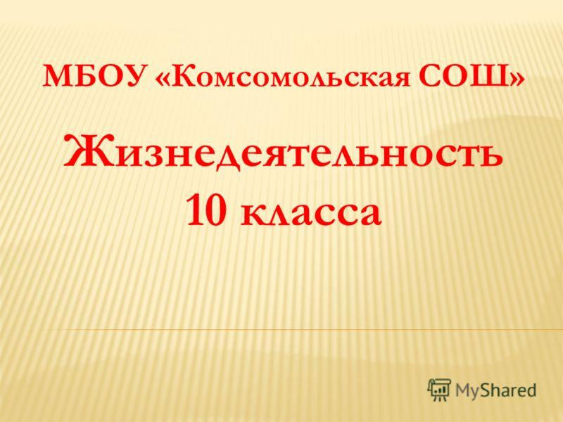 МБОУ «Комсомольская СОШ» Жизнедеятельность 10 класса