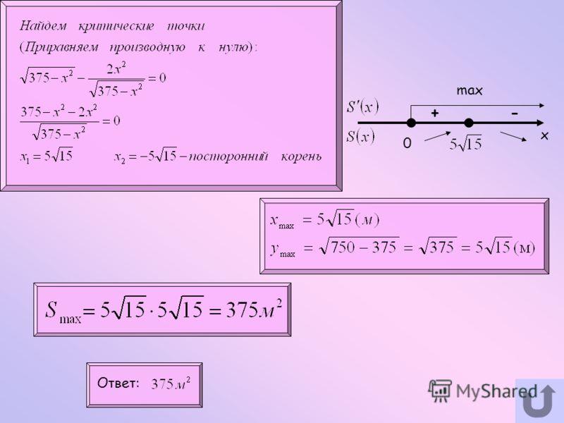 Ответ: х 0 max +-