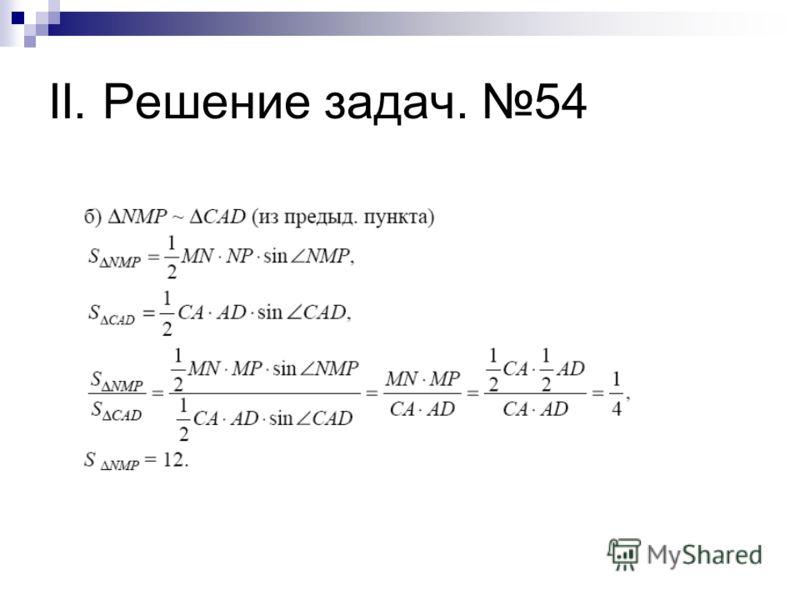 II. Решение задач. 54