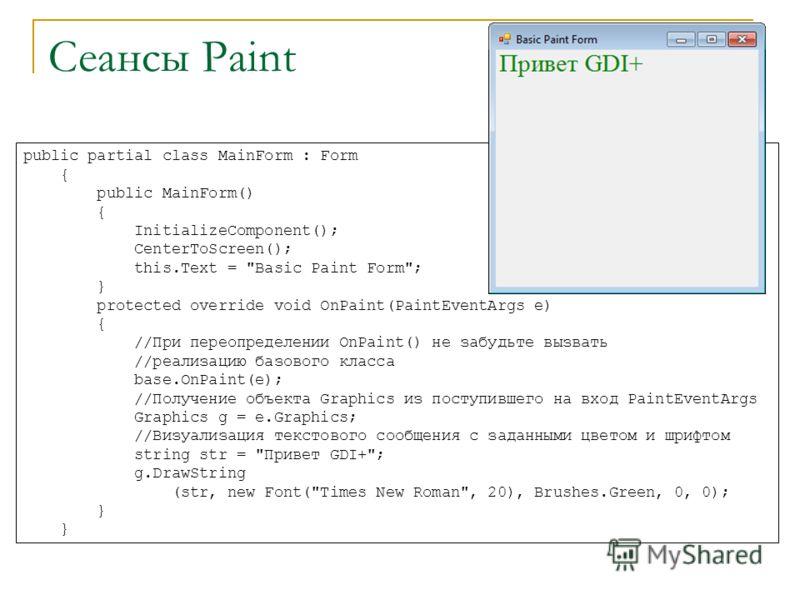 Сеансы Paint public partial class MainForm : Form { public MainForm() { InitializeComponent(); CenterToScreen(); this.Text =
