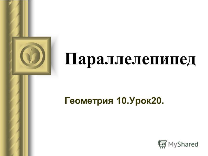 Параллелепипед Геометрия 10.Урок20.