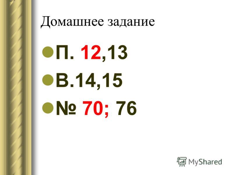 Домашнее задание П. 12,13 В.14,15 70; 76