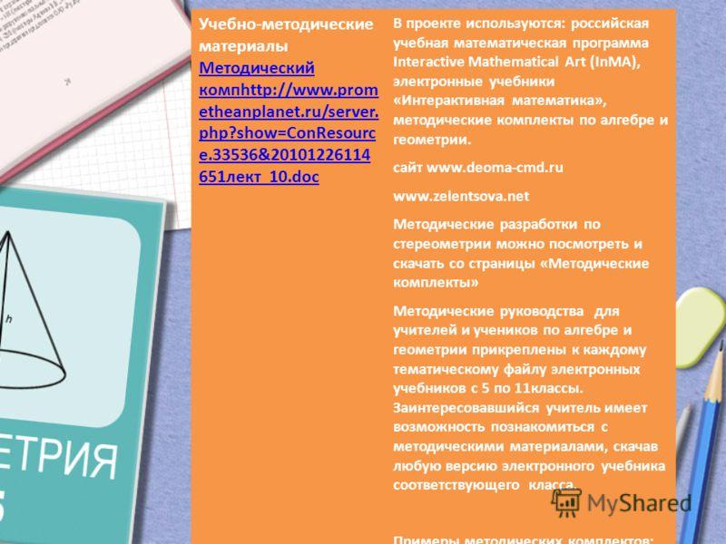 Учебно-методические материалы Методический компhttp://www.prom etheanplanet.ru/server. php?show=ConResourc e.33536&20101226114 651лект 10.doc В проекте используются: российская учебная математическая программа Interactive Mathematical Art (InMA), эле