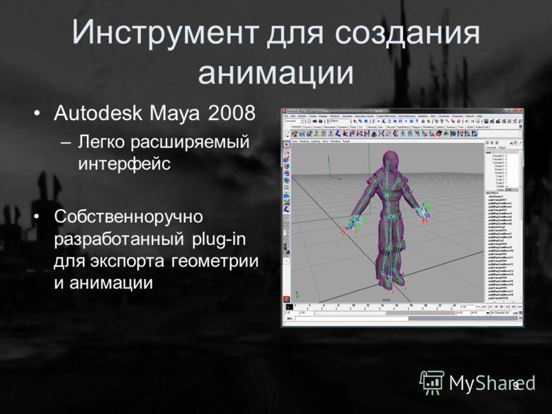 Инструмент для создания анимации Autodesk Maya 2008 –Легко расширяемый интерфейс Собственноручно разработанный plug-in для экспорта геометрии и анимации 9