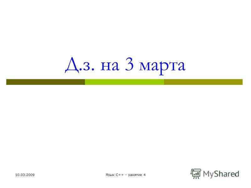 Д.з. на 3 марта 10.03.2009Язык С++ - занятие 41