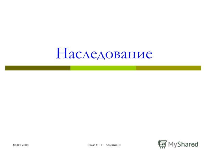 Наследование 10.03.2009Язык С++ - занятие 412