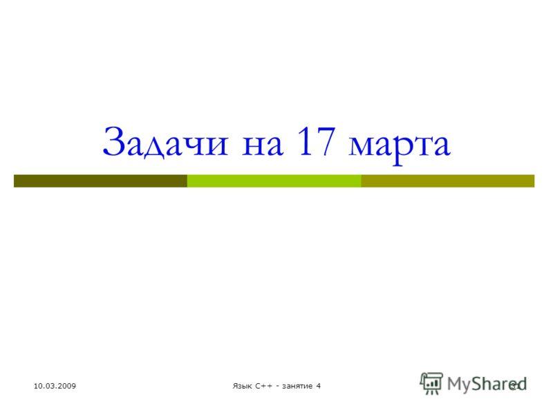 Задачи на 17 марта 10.03.2009Язык С++ - занятие 431