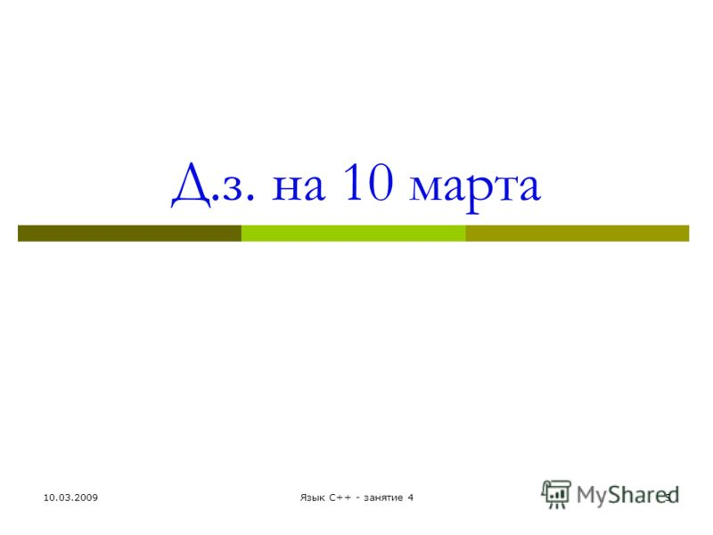 Д.з. на 10 марта 10.03.2009Язык С++ - занятие 45