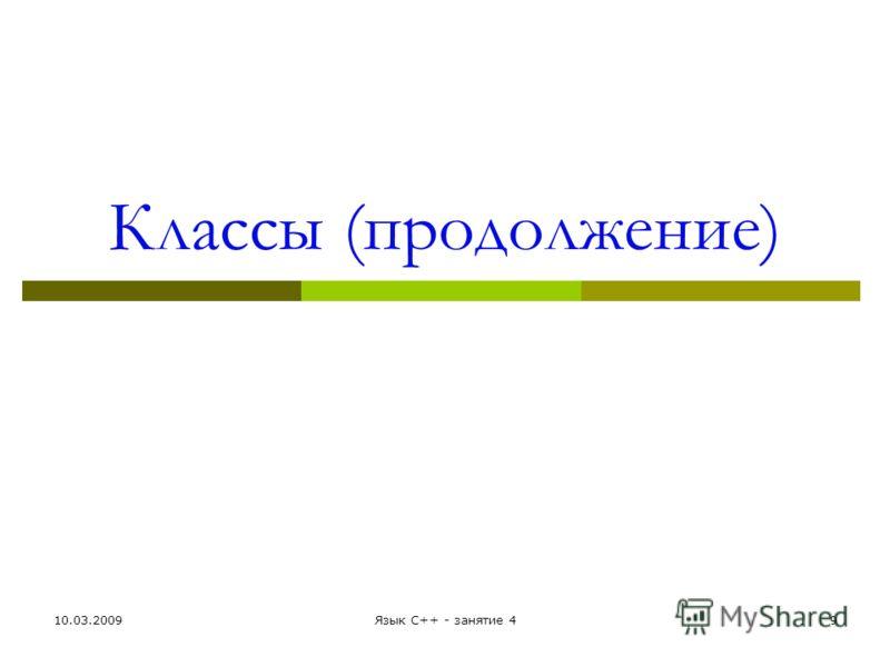 Классы (продолжение) 10.03.2009Язык С++ - занятие 49