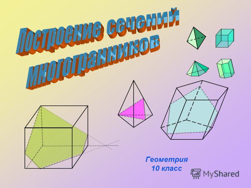 Геометрия 10 класс