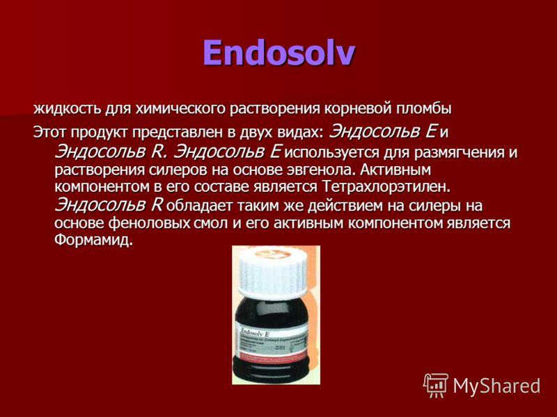 Endosolv жидкость для химического растворения корневой пломбы Этот продукт представлен в двух видах: Эндосольв Е и Эндосольв R. Эндосольв Е используется для размягчения и растворения силеров на основе эвгенола. Активным компонентом в его составе явля
