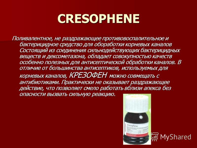 CRESOPHENE Поливалентное, не раздражающее противовоспалительное и бактерицидное средство для обоработки корневых каналов Состоящий из соединения сильнодействующих бактерицидных веществ и дексометазона, обладает совокупностью качеств особенно полезных