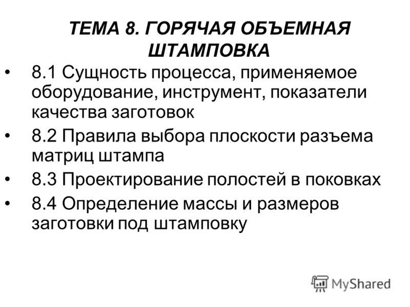 ГОРЯЧАЯ ОБЪЕМНАЯ ШТАМПОВКА 8.1
