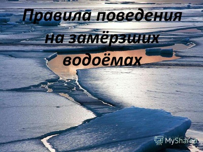 Правила поведения на замёрзших водоёмах