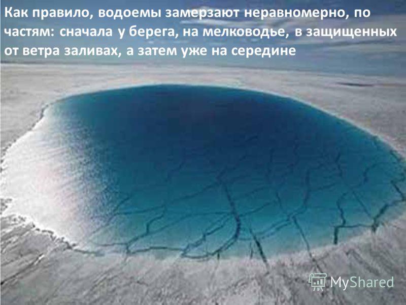 Как правило, водоемы замерзают неравномерно, по частям: сначала у берега, на мелководье, в защищенных от ветра заливах, а затем уже на середине