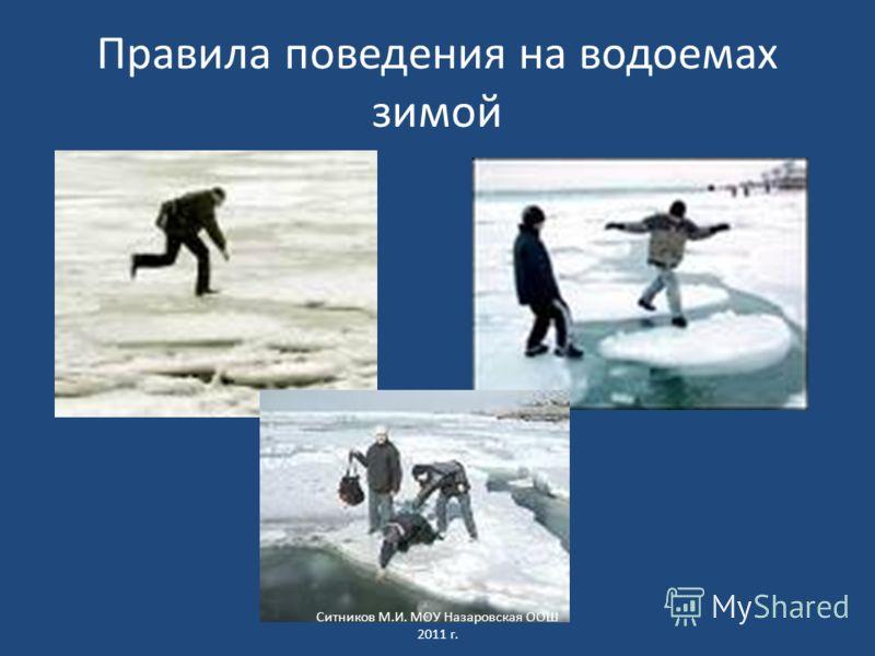 Правила поведения на водоемах зимой Ситников М.И. МОУ Назаровская ООШ 2011 г.