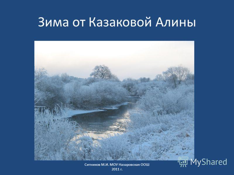 Зима от Казаковой Алины Ситников М.И. МОУ Назаровская ООШ 2011 г.